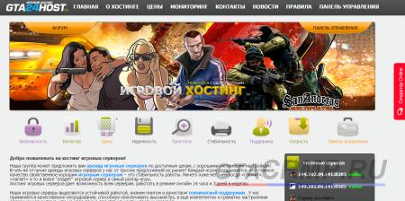 Игровой хостинг по дешёвой цене 1 рубль слот. Хостинг игровых серверов
